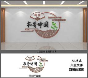 书香中国校园文化墙设计