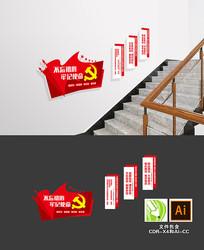 四个自信四个意识两个维护楼道文化墙