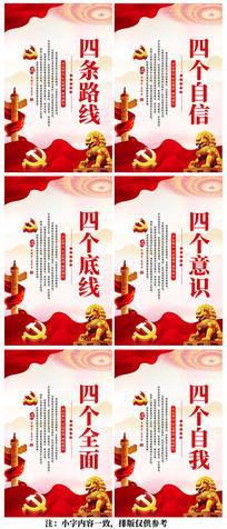 四个自信政府党建宣传展板
