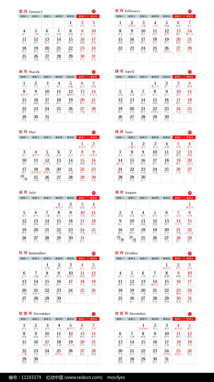 台历背面日期2021牛年辛丑年台历日历