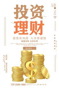 投资金融海报