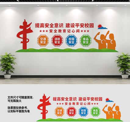 校园安全标语文化墙