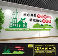 新农村建设精准扶贫文化墙
