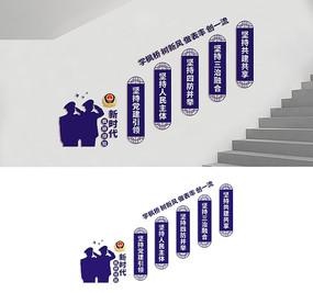 新时代枫桥经验楼梯展板