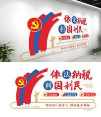 依法纳税税务税务局文化墙