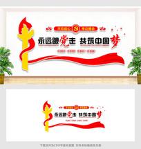 永远跟党走共筑中国梦标语文化墙