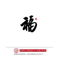 原创手写书法字体福字