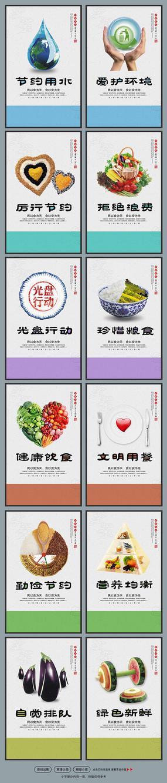 珍惜粮食节约食物食堂文化公益展板