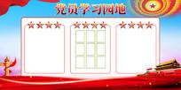 中国共产党党员学习园地宣传栏