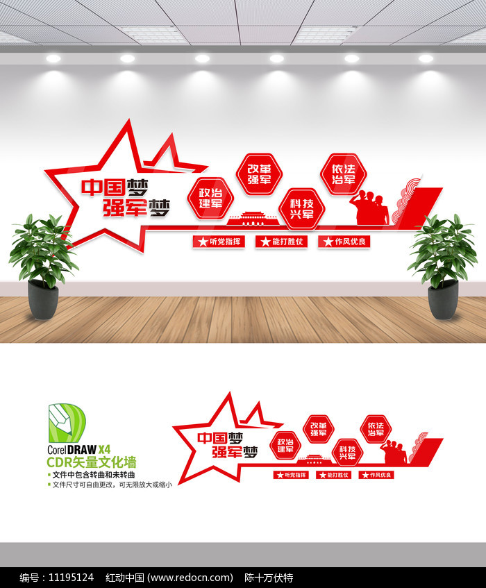 中国梦强军梦军队文化墙设计图片