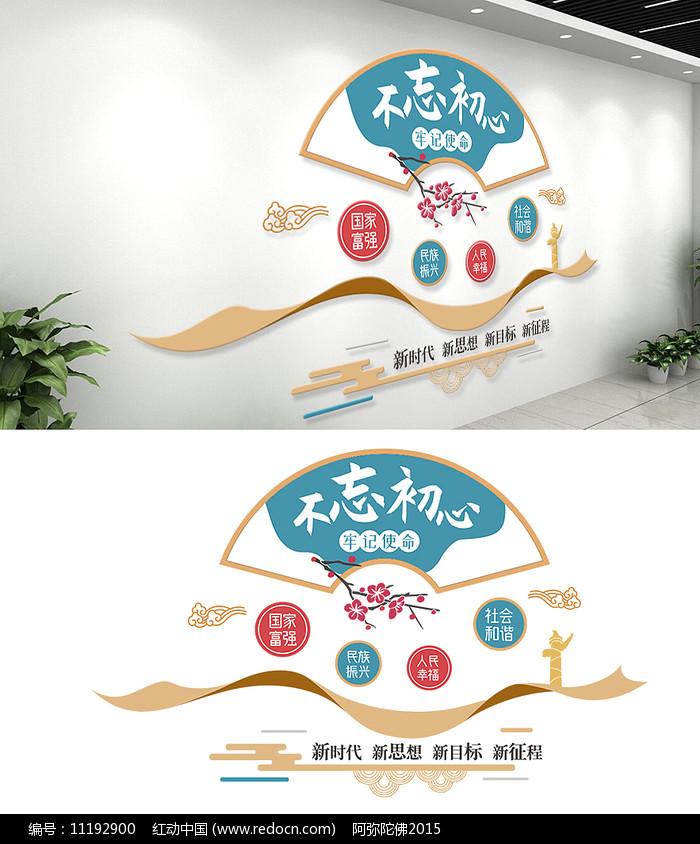 中式不忘初心牢记使命党建文化墙图片