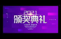 2021年会颁奖典礼背景板