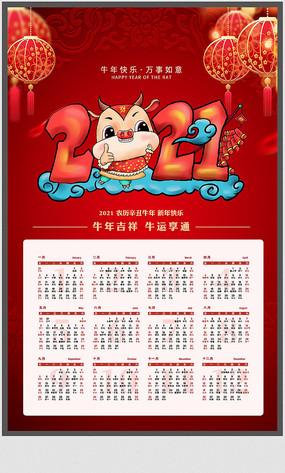 2021牛年春节挂历
