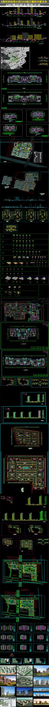 6套住宅小区CAD施工和方案文本图集