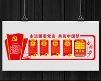 不忘初心党员活动室党建制度文化墙