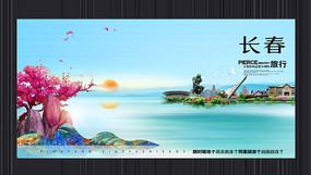 创意长春旅游宣传海报设计