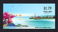创意长沙旅游宣传海报