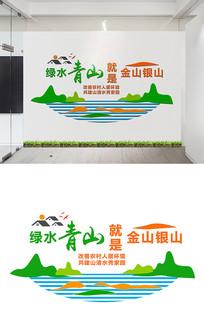 创意绿水青山乡村文化墙设计