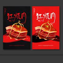 传统美食红烧肉宣传海报设计