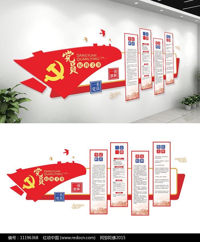 党的权利和义务党建文化墙图片