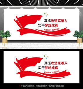党建宣传标语文化墙