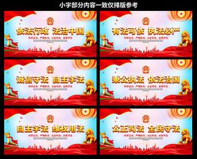大气法院标语党建宣传展板psd模板