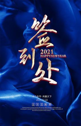 大气高端蓝色企业年会签到处海报