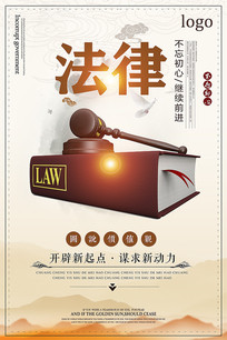 法律文化海报