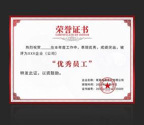 高档红色优秀员工荣誉证书模板
