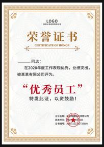 高档金色竖版优秀员工荣誉证书模板