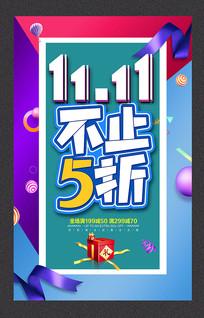 购物节双十一促销海报设计