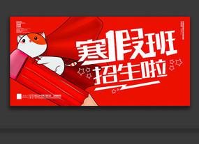 寒假班招生海报设计