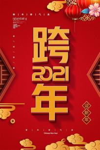 红色2021跨年海报设计