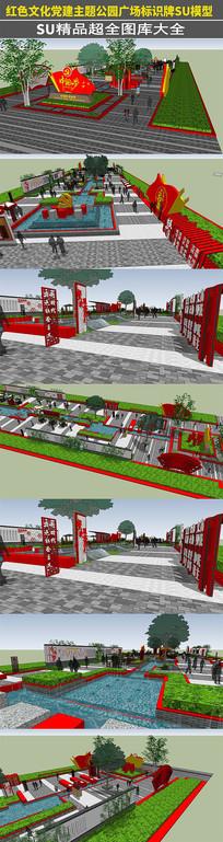 红色党建文化公园广场SU模型