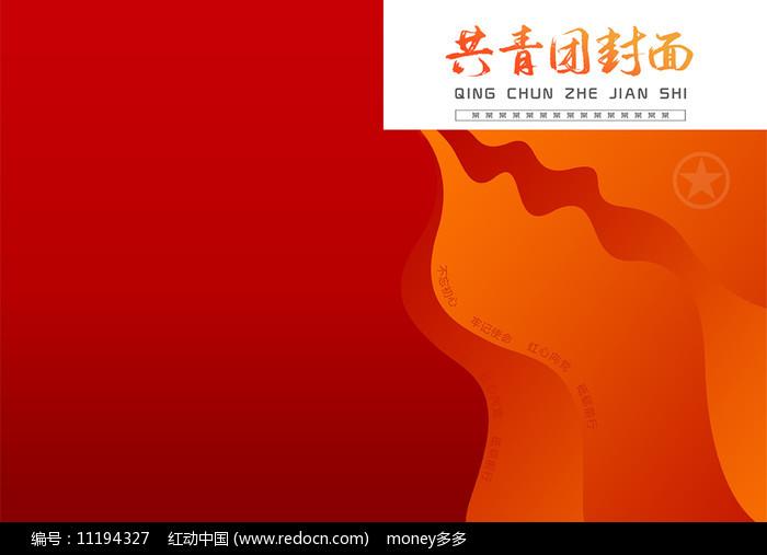 红色大气共青团封面设计图片