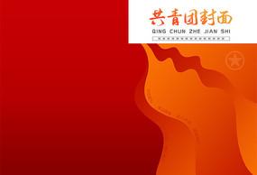 红色大气共青团封面设计