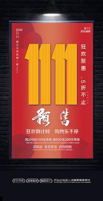 红色大气双十一促销海报设计