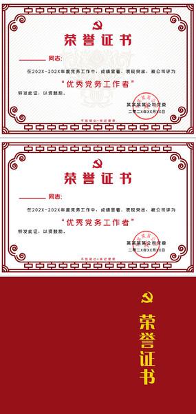 红色精美优秀党务工作者荣誉证书
