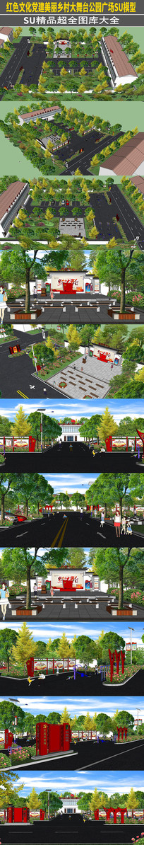 红色文化党建美丽乡村公园广场SU模型