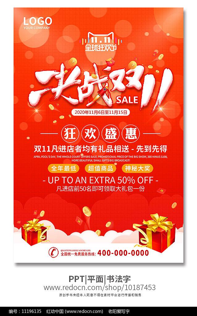 决战双11红色促销海报