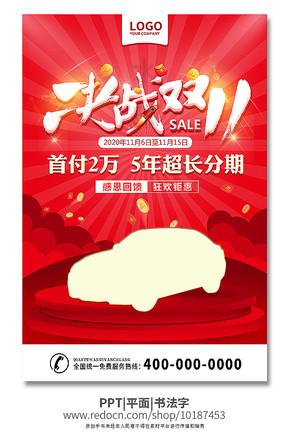 决战双11汽车促销活动海报