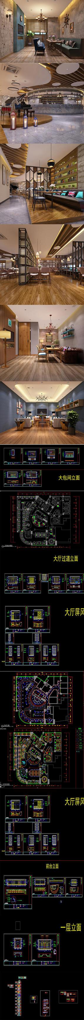 咖啡厅CAD施工图 效果图