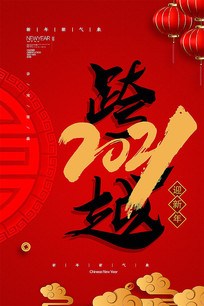 跨年2021节日喜庆海报