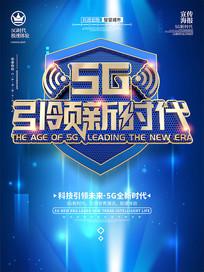蓝色5G引领新时代海报
