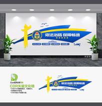 路政公路管理文化墙设计