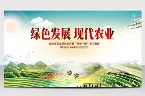 绿色发展现代农业农村展板
