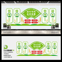 绿色企业食堂员工餐厅勤俭节约文化墙