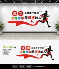 企业文化团队激励标语文化墙