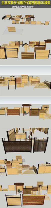 生态农家乐竹栅栏竹篱笆围墙SU模型