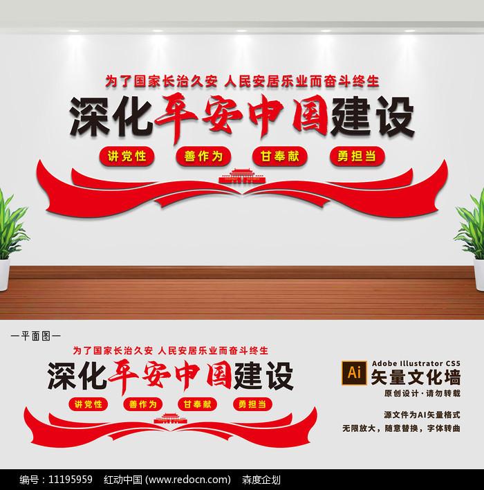 深化平安中国建设党建文化墙设计图片
